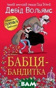 Вольямс Д. Бабця-бандитка