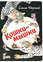 Кошки-мышки (ITD000000000629903)