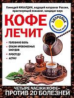 Кофе лечит: головную боль, спазм кровеносных сосудов, простуду, астму. Кибардин Г.М. (ITD000000000854014)