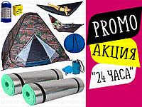 8пр. Палатка-автомат всесезонная для отдыха Ranger Discovery в наборе (карематы, гамаки, фонарик и д.р.)