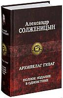 Архипелаг ГУЛАГ. Полное издание в одном томе. Александр Солженицын.