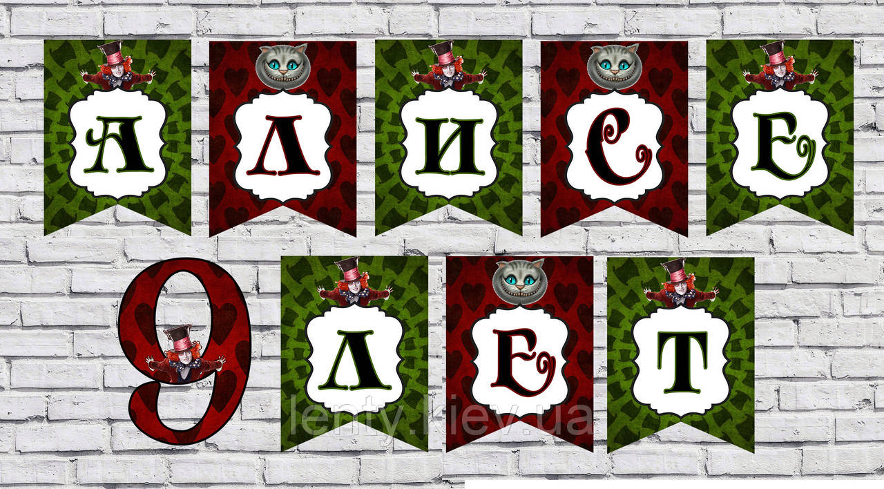 "Именная гирлянда ""Алиса в стране чудес"" (бордово-зеленая) (цена з флажок)"