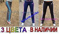 Спортивные штаны лампасы 3 цвета