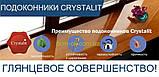 Подоконник ПВХ Crystalit (Латвия), цвет Белый , ширина на выбор ширина 250 мм, фото 5