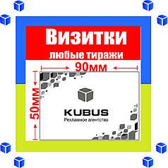 Визитки черно-белые 1000 шт(любые тиражи/защитный лак матовый/ 3 дня)