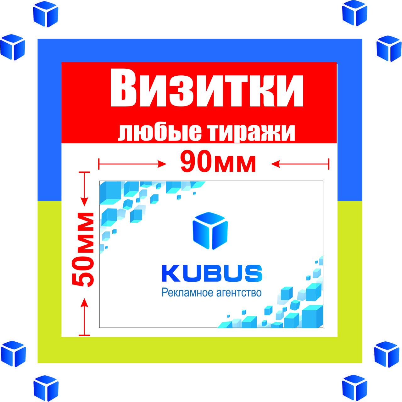 Визитки цветные двухсторонние 500 шт(любые тиражи, защитный лак матовый/ 3 дня )