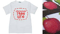 "Футболка з друкомна замовлення ""Твоя ідея"" / футболка с печатью на заказ"
