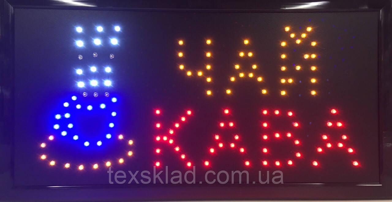 Світлодіодна рекламна LED вивіска КАВА ЧАЙ