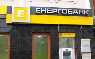 Ликвидация очередного банка в Украине