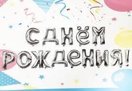 Фольгированная гирлянда надпись из букв серебро С ДНЕМ РОЖДЕНИЯ , высота букв 40 см