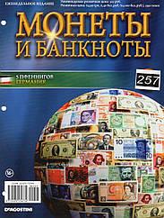 Журнальна серія Монети і банкноти ДеАгостини №257 (№225) 5 пфенігів (Німеччина)
