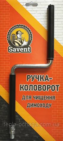 Ручка-коловорот для чистки дымохода Savent, фото 2