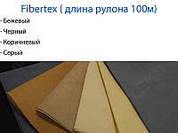 Fibertex ( 100 м х 1.6 м ) 120 гр/м