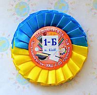 Значок на 1 вересня. Першокласник з розеткою Символіка