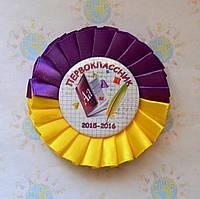 Значок на 1 сентября. первоклассник 2015-2016 с розеткой Фиолетово-жёлтой
