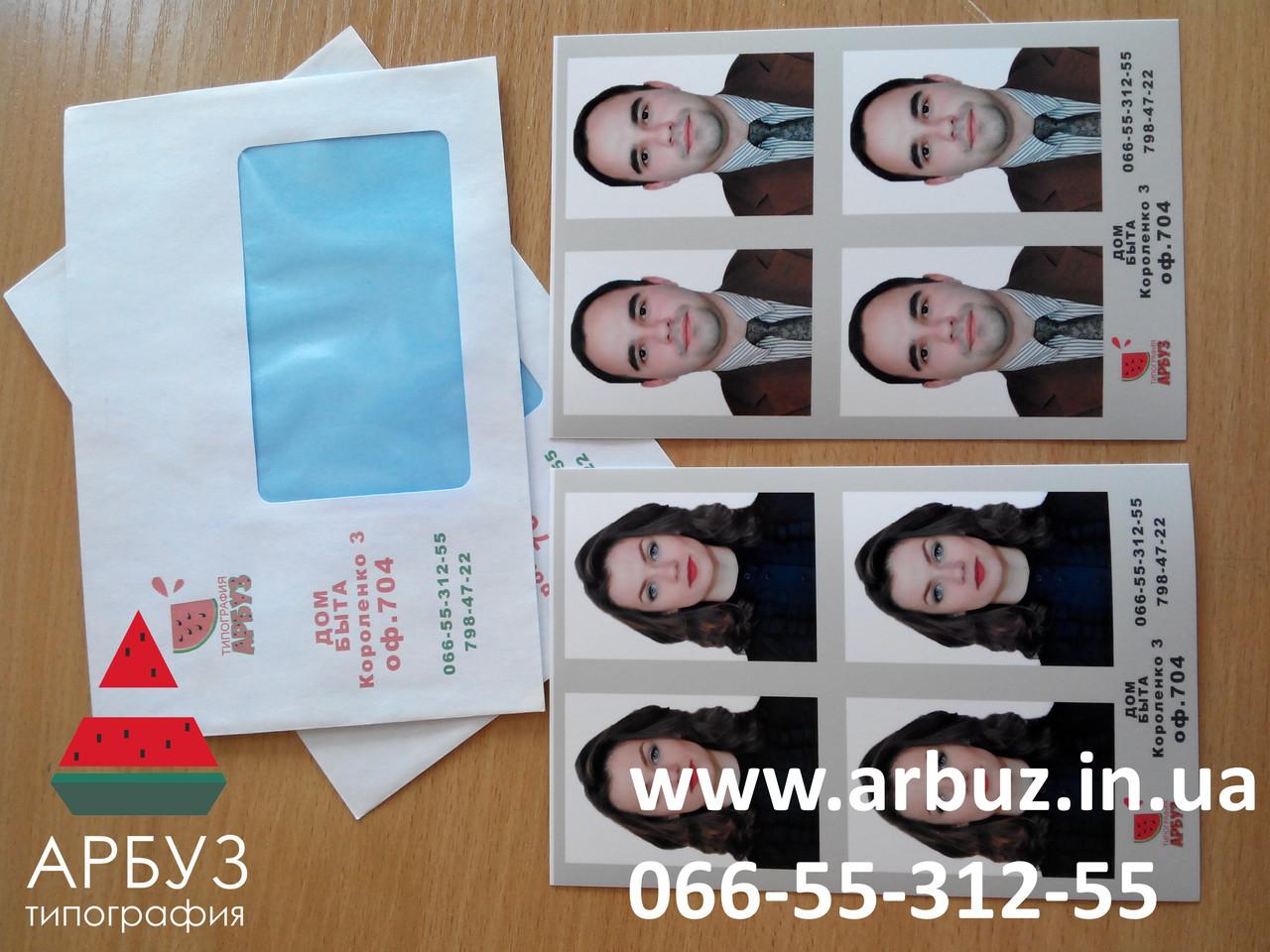 Фотография на паспорт гражданина украины, фото 1