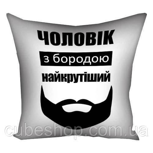 """Подушка """"Чоловік з бородою найкрутіший"""", 30х30 см"""
