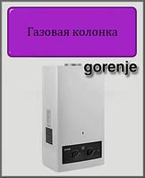Газовая колонка Gorenje GWH 10 NNBWC