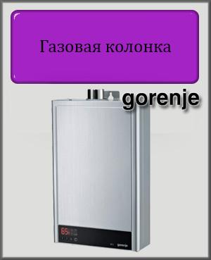 Газовая колонка Gorenje GWH 12 NFEAC
