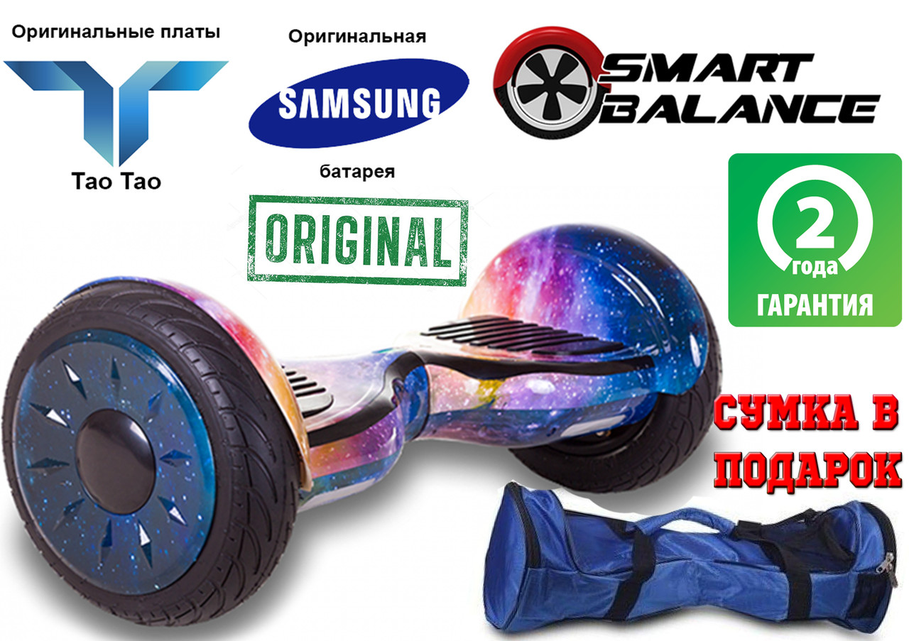 Гироборд Galaxy10.5 TaoTao,Smart Balance,батарея Samsung.Гироскутер ОРИГІНАЛ+ сумка в подарунок Premium космос