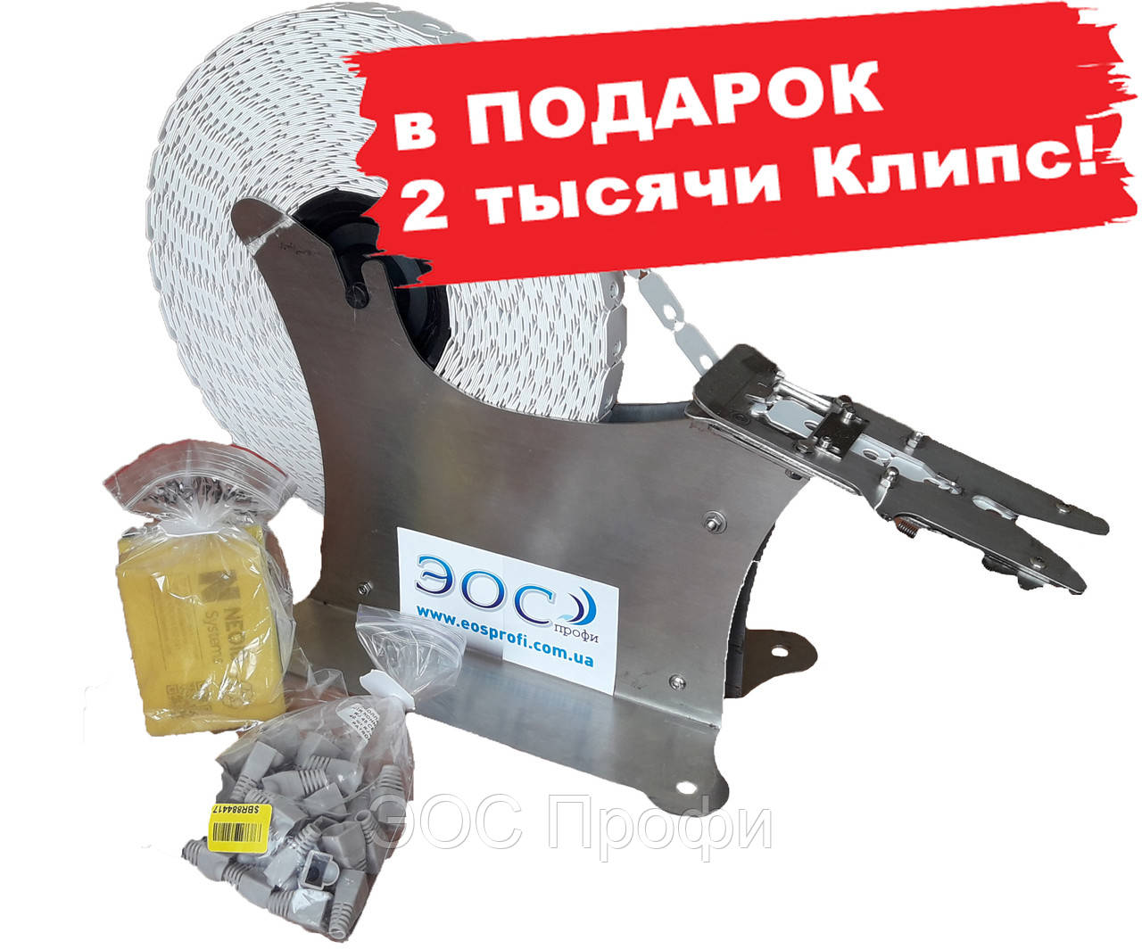 Клипсатор для пакетов Fast Lock
