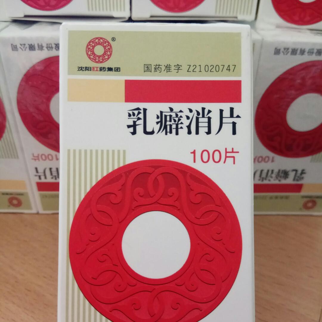 РУПИСЯО (RUPIXIAO PIAN) ОТ МАСТОПАТИИ Жу Пи Сяо Пянь-для профилактики и лечения молочной железы 100 таб., 999