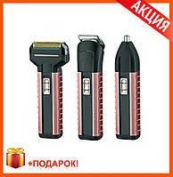 Электробритва Триммер Gemei GM 789 3 в 1 ОРИГИНАЛ аккумуляторная машинка для стрижки