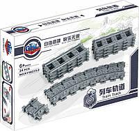 """Конструктор рельсы Kazi 98215-2 """"Гибкие и прямые пути"""" (аналог Lego 7499), 24 дет, фото 1"""