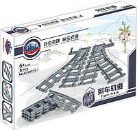 """Конструктор рельсы Kazi 98215-1 """"Железнодорожные стрелки"""" (реплика Lego 7895), 8 дет, фото 1"""