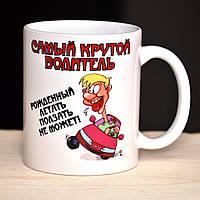 Чашка Самый крутой водитель