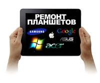 Ремонт планшетов в Чернигове, фото 1