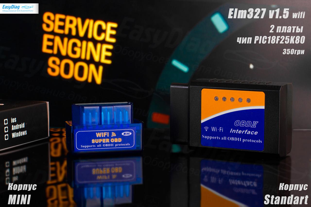 Диагностический адаптер-сканер Wifi ELM327 v1.5 чип pic18f25k80 елм327 сканер для Iphone и Android