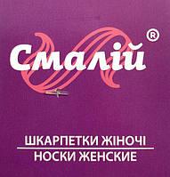 Смалий, Рубежное