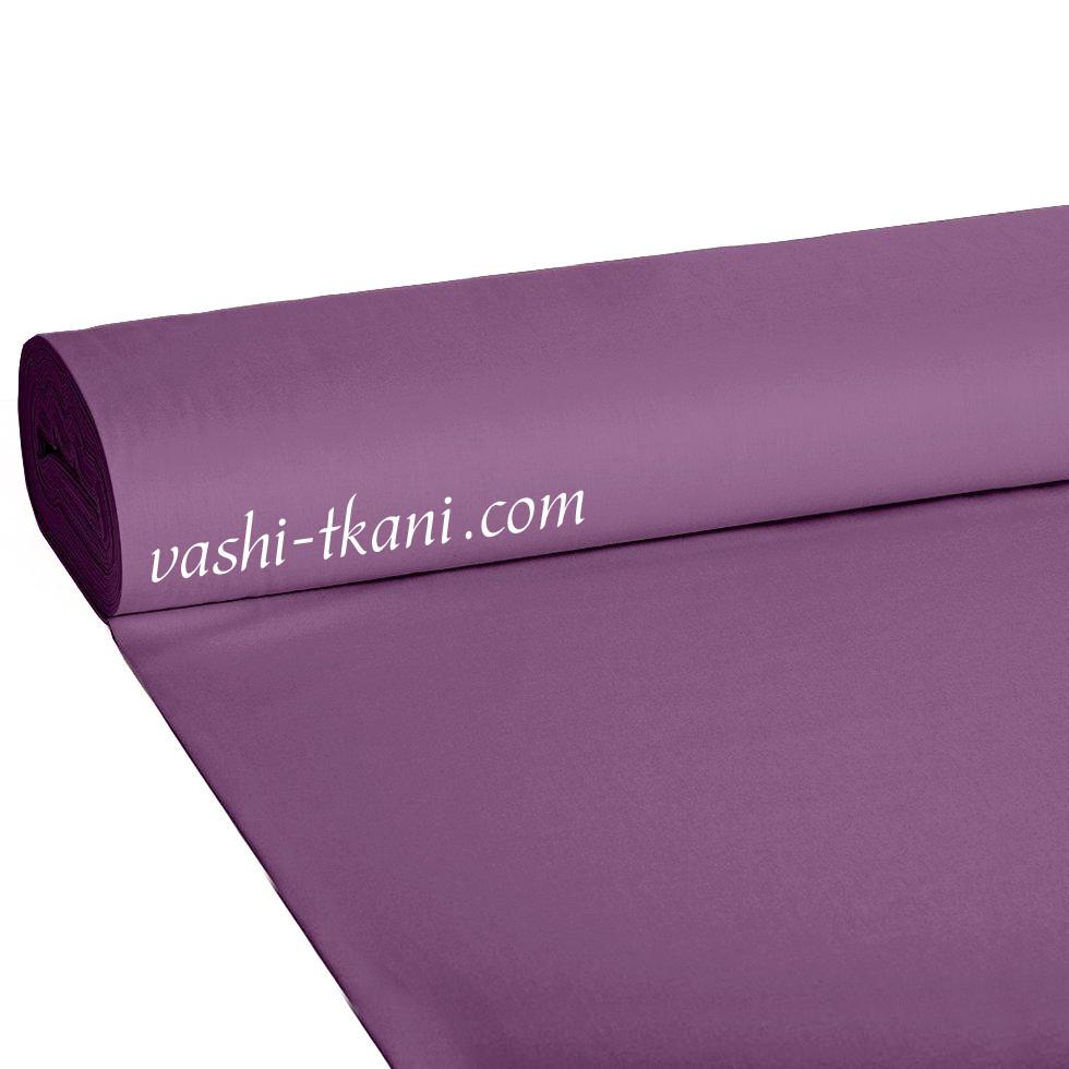 Ранфорс гладкокрашенный. Темно - фиолетовый 100% хлопок.