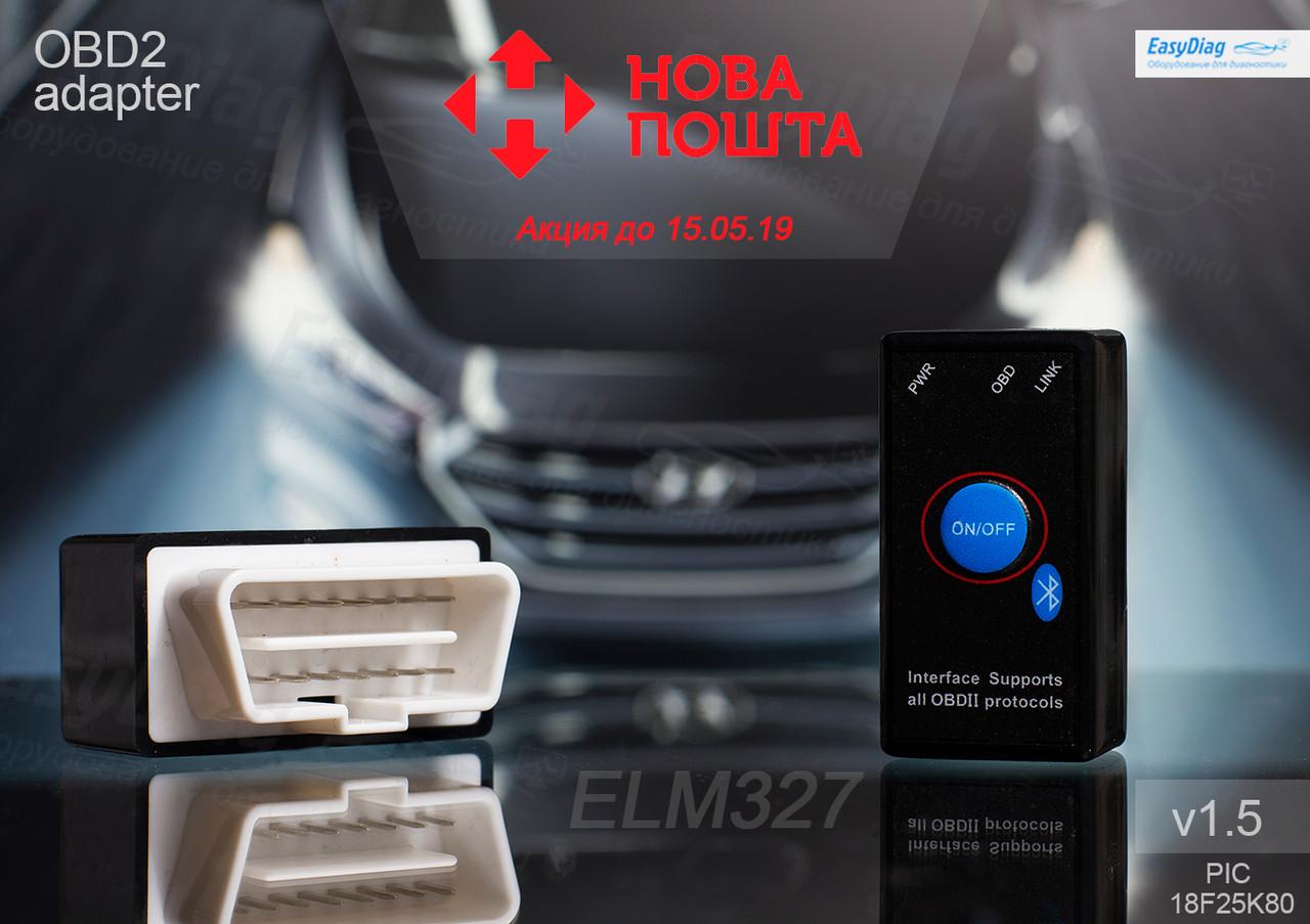 Автосканер с кнопкой ON/OFF ELM327 OBD2 v1.5 bluetooth елм327    Блютуз автосканер обд