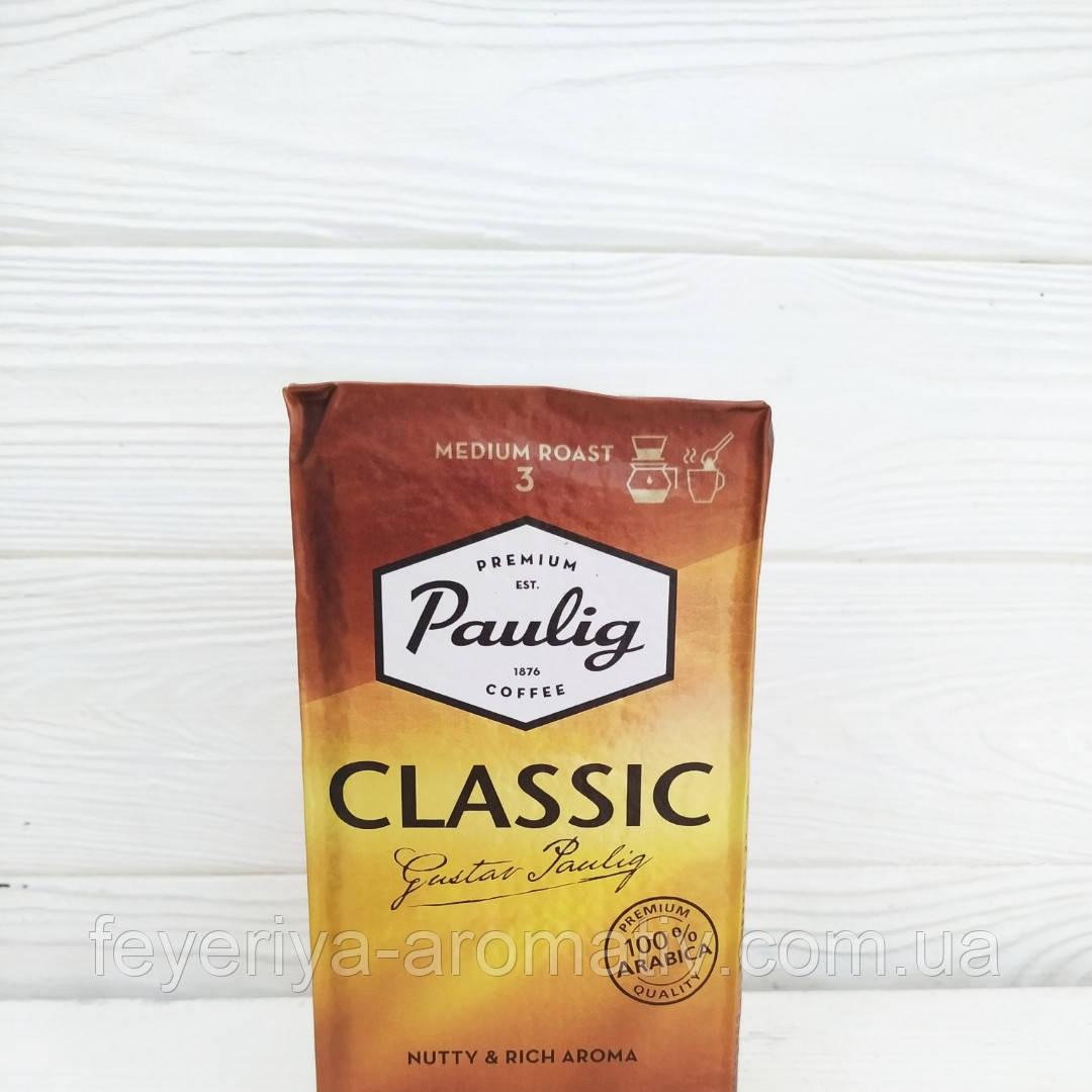 Кофе молотый Paulig Classic 250г (Финляндия)