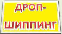Дропшиппинг рюкзаков и самокатов Украина