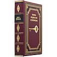 """Книга в шкіряній палітурці """"Книга мудрості Соломона"""", фото 2"""