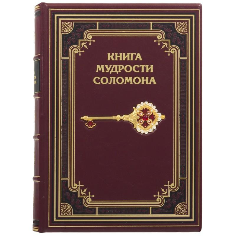 """Книга в шкіряній палітурці """"Книга мудрості Соломона"""""""