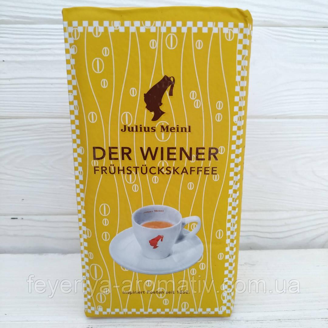Кофе молотый Julius Meinl Der Wiener 500г (Австрия)