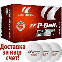 Белые шарики для настольного тенниса Cornilleau P-ball ITTF (72 шт.)