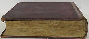 Книга коментариев к Торе (иудаика) раввина Моше Грюнвальда «Аругат Ха Бошем», 1913 год, фото 3