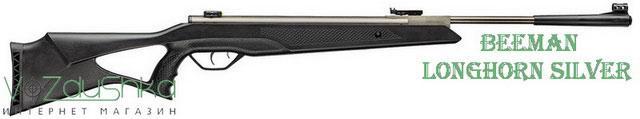 Beeman Longhorn Silver (10610-1)