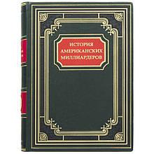 """Книга в кожаном переплете """"История американских миллиардеров"""" Густав Майерс"""