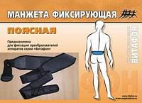 Манжета фиксирующая поясная для аппаратов серии ВИТАФОН