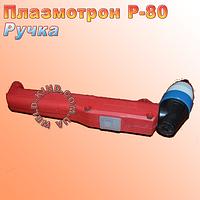 Ручка для плазмотрона Р-80