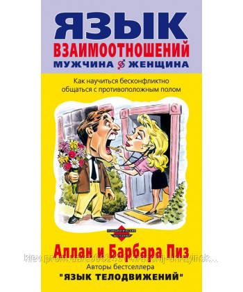 Язык взаимоотношений мужчина-женщина (мягкая обложка) Барбара Пиз, Аллан Пиз
