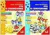 Кращі розвивальні ігри та головоломки (6-12 років). Комплект з 2-х книг