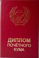 """Диплом сувенирный """"Почетного кума,"""" 21*15"""
