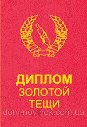 """Диплом сувенирный """"Золотой тещи,"""" 21*15"""
